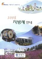 2008 지방세안내