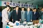 경기도공예품 경진대회