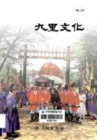 구리문화 2005년 제13호