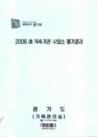 2006 도 직속기관.사업소 평가결과