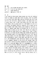 구리 설화 : 봉이 김선달 한강 팔어 먹은 이야기