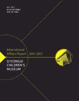 2011-2017 경기도어린이박물관 국제 교류 자료집