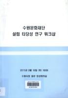 수원문화재단 설립 타당성 연구 워크샵