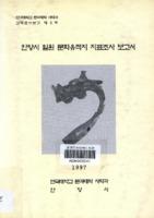 안양시 일원 문화유적지 지표조사 보고서 ; 단국대학교 문과대학 사학과 고적조사보고 제5책