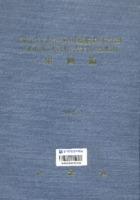 문산천수계 하천정비기본계획 ; 문산천, 비암천, 보광천, 분수천 ; 부도편