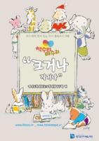 책수리마수리 1탄,  크거나작거나  ; 모두에게 열려 있는 독서 활동프로그램