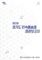 제22회 경기도 민속예술제 ; 결과보고서