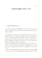 광주군의 논맴소리 : [광주시의 논맴소리]