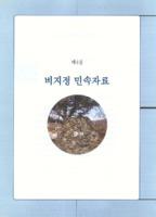 경기도 비지정 민속자료