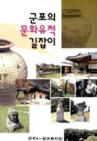 군포의 문화유적 길잡이