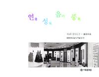 연성음풍(蓮城吟風) 2016년 제2회