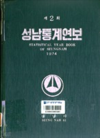 성남시 통계연보 1974년 제2회