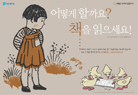 2009 독서의달 포스터  ;   어떻게 할까요? 책을 읽으세요!
