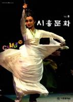 시흥문화 2006년 제8호
