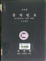 이천군 통계연보 1980년 제20회