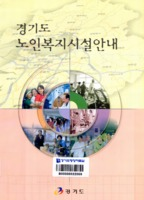 경기도 노인복지시설안내