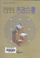남양주시 시정백서 1999년 제3호 ; 희망찬 21세기, 앞서가는 남양주