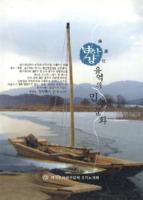 남한강 유역의 민속문화