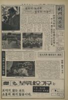 이천새소식 1979년 제12호