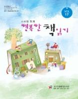 사서와 함께 행복한 책읽기-통권17호