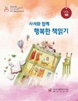 사서와 함께 행복한 책읽기-통권18호