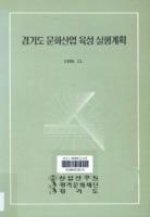경기도 문화산업 육성 실행계획