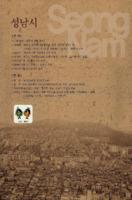 경기도 역사와 문화 : 성남시