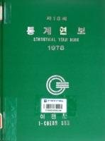 이천군 통계연보 1978년 제18회