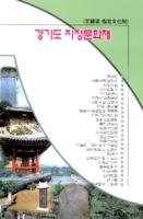 파주의 경기도 지정문화재 : 京畿道 指定文化財