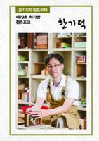 제29호 화각장 전수조교 한기덕 ; 경기도무형문화재