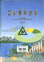 고양시 통계연보 2000년 제40회
