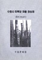 수원시 미륵당 마을 장승제 ; 조사 보고서