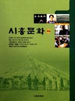 시흥문화 2003년 제5호