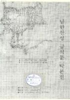 남한산성 금석문 탁본전