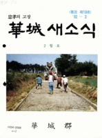 충효의 고장 화성 새소식 ; 1992년 2월호 통권 제19호