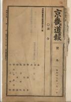 경기도보 1938년 호외