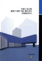 수원시도서관 중장기 발전 기본 계획 연구[최종보고서]