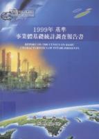 남양주시 사업체기초통계조사보고서 1999년