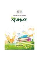 책바라기 ; 이천시립도서관 2015 글모음집