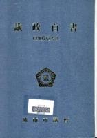 성남시 의정백서 1998년
