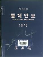 김포군 통계연보 1979년 제19회