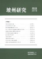 파주연구 2018년 제12호