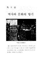 [이천 역사와 문화의 향기]
