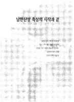 남한산성 산성마을 : 남한산성 축성의 시작과 끝
