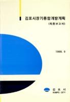 김포시장기종합개발계획 ; 최종보고서