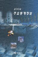 안양시 주요통계정보 2004년