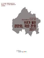 경기북부에서 전통문화예술을 전승하는 방식 ; 우리가 펼친 큰잔치, 작은 잔치 ; 2017 경기북부 전통문화 활성화 사업 백만원의 기적_경기북부 전통문화 잔치 성과공유집