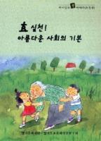 효 실천 아름다운 사회의 기본 ; 재미있는 효이야기 초등학교용