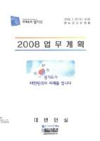 2008 업무계획