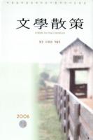 문학산책 창간 10주년 기념호 2006년 가을호 제24호